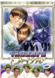 God Tongue Vol.6: Kiss Gaman Senshuken Finale (Lawson HMV Limited)