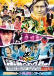 【テレビ東京・Loppi・HMV限定】ゴッドタン 第7弾: 衝動のモンスター傑作選