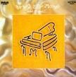 And Piano (180グラム重量盤レコード)