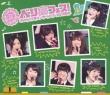 Berryz工房 コンサートツアー 2010 秋冬 ベリ高フェス!