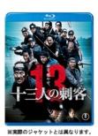十三人の刺客 Blu-ray豪華版(特典DVD付2枚組)