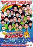 【初回限定生産】 地元応援バラエティー このへん!! トラベラー 日本全国6大都市スペシャルDVD BOX