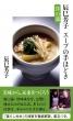 辰巳芳子スープの手ほどき 洋の部 文春新書