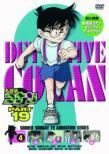 名探偵コナン PART 19 Volume4