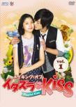 メイキング・オブ・イタズラなKiss〜Playful Kiss vol.1