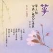 箏・三弦 古典/現代名曲集(二十二)