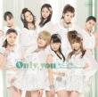 シングルV 「Only you」
