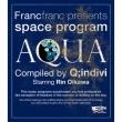 Francfranc presents space program [AQUA]