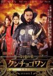 百済の王 クンチョゴワン(近肖古王)DVD-BOXI