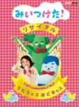 NHK DVD: うたうッス おどるッス みいつけた!リサイタル