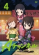 Aチャンネル 4 【DVD 通常版】