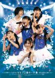 4.10中野サンプラザ大会 ももクロ春の一大事 〜眩しさの中に君がいた〜LIVE DVD