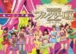 モーニング娘。コンサートツアー2011春 新創世記 ファンタジーDX 〜9期メンを迎えて〜