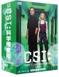 CSI:科学捜査班 シーズン2 コンプリートDVD BOX-II