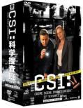 CSI:科学捜査班 シーズン3 コンプリートDVD BOX-I
