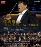 Shostakovich Symphony No, 5, Takemitsu From Me Flows What You Call Time : Yutaka Sado / Berlin Philharmonic