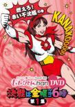 ももクロChan DVD -Momoiro Clover Channel-決戦は金曜ごご6時! vol.1