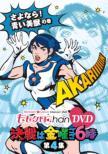 ももクロChan DVD -Momoiro Clover Channel-決戦は金曜ごご6時! vol.4