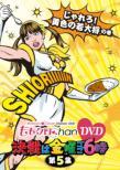 ももクロChan DVD -Momoiro Clover Channel-決戦は金曜ごご6時! vol.5