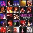 ダダパラ!! (+DVD)【LIVE盤】