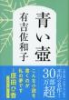 青い壺 文春文庫