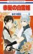 赤髪の白雪姫 6 花とゆめコミックス