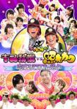 God Tongue Vol.8 : Kiss Gaman VS Tere Kawa Koi Suru Variety Pack