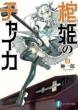 棺姫のチャイカ III 富士見ファンタジア文庫