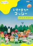 NHK DVD みいつけた! いすのまちのコッシー みずうみのひみつ
