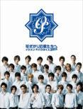 花ざかりの君たちへ〜イケメン☆パラダイス〜2011 BD-BOX