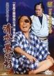 清水の暴れん坊 芸道50周年記念 北島三郎博多座特別公演