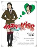 イタズラなKiss〜Playful Kiss コンプリート ブルーレイBOX2