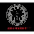 蔑衆斗 呼麗苦衝音 (+DVD)