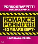 横浜・淡路ロマンスポルノ' 08 〜10イヤーズ ギフト〜 LIVE IN AWAJISHIMA (Blu-ray)