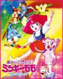 EMOTION the Best 魔法のプリンセス ミンキーモモ -夢を抱きしめて-DVD-BOX 3