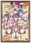 TVアニメ「ゆるゆり」ライブイベント『七森中♪りさいたる』DVD