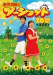 2012年度版 漫才 爆笑問題のツーショット 〜2011年総決算〜