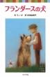 フランダースの犬 ポプラポケット文庫