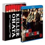 探偵はBARにいる【Blu-ray1枚+DVD2枚組】 「探偵はここにいる! ボーナスパック」