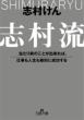 志村流 当たり前のことが出来れば、仕事も人生も絶対に成功する 王様文庫