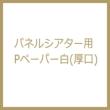 パネルシアター用Pペーパー白(厚口)