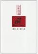 5年日記「道」2011-2015