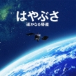 『はやぶさ 遥かなる帰還』オリジナル・サウンドトラック