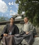 Special Drama Saka No Ue No Kumo Dai 3 Bu Dai 13 Kai Nihonkai Kaisen
