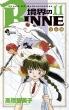 境界のRINNE 11 少年サンデーコミックス