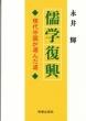 儒学復興 現代中国が選んだ道