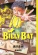 BILLY BAT 8 モーニングkc