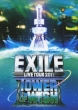 EXILE LIVE TOUR 2011 TOWER OF WISH 〜願いの塔〜【3枚組 DVD】