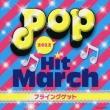 2012 Pop Hit March