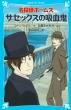 名探偵ホームズ サセックスの吸血鬼 講談社青い鳥文庫